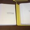 ほぼ日手帳をやめた。ブログに日記を書く生活