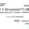 C# で iOS/Android アプリ開発 - Visual Studio 2015 + Xamarin + MvvMCross -