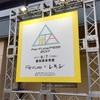 Perfume FES!! 2017 秋の陣(VSレキシ) の感想を書く