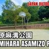 #25 SAGAMIHARA ASAMIZO PARK / 相模原麻溝公園 - JAPAN OUTDOOR HOOPS