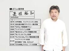 是枝裕和の履歴書|「役に立たないAD」が映像の世界で生き、カンヌの頂に登りつめるまで