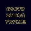 2019ブログ始動!!