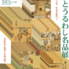 奈良町の町家で様々な芸術品を鑑賞【奈良町にぎわいの家 町家美術館vol.4「やまとうるわし名品展」】(奈良市)