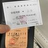 分倍河原で補充券発券&東京モノレールで紙鉄活。