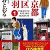 漫画「東京都北区赤羽」聖地巡礼