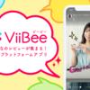 動画アフィリエイトとは?ライバルの少ない今が稼げるチャンス!今すぐViiBee(ビービー)で商品紹介動画を投稿して収益化!