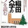 早稲田大学も震災当時は意味不明なことを言う不謹慎厨だったという事実