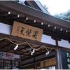 官幣大社・松尾大社(京都市西京区)の風景 part54