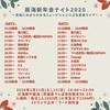 辰海新年会ナイト2020。小出のチャイナスプラッシュシンバルが良い仕事した