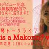 6/27無観客有料配信「戸田真琴トークライブ Who is a Makorin? vol.7」お手伝いします。
