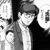 【トンデモ】関野通夫『続・日本人を狂わせた洗脳工作 いまなお蔓延るWGIPの嘘』