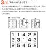 【読了】大人に役立つ!頭のいい小学生が解いているパズル【Kindle Unlimited 0円】