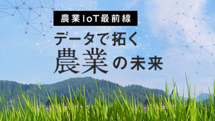 農家の「経験と勘」をデータで次世代につなぐ。農業IoT最前線   秋田県仙北市実証実験