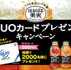 ポッカサッポロ|ほおばる果実QUOカードプレゼントキャンペーン