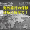 【ダイナース海外保険のアメックスより有利点①】家族旅行・国際線の出航遅延保険で家族カード保有者の食事代まで自動付帯で補償