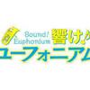 【2015年舞台探訪報告】TVアニメ「響け!ユーフォニアム」最終回・さよならコンクール 黄檗・宇治舞台探訪【2015年7月3日】