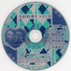 新装版ハートの国のアリス関連のCDの中で  どの作品が最もレアなのか?