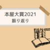 本屋大賞2021振り返り