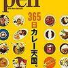 はじめてカレーライスを食べた日本人