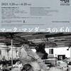 東京都現代美術館のマーク・マンダース展「マーク・マンダースの不在」を見る