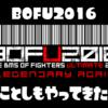 【BOFU2016】早速プレイしてきたので、好みの曲まとめた