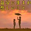 斉藤一人さん この自分に生まれて、一番悲しいこと