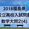 【数学過去問を解き方と考え方とともに解説】2018福島県公立高校入試問題~大問2(4)「おうぎ形の面積」~計算を少し速くするコツを紹介