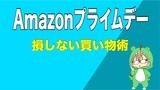 1番お得になる期間!Amazonプライムデーの損しない買い物術【2019】