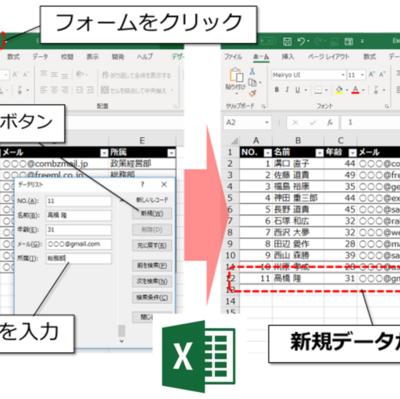 【Excel】単純なデータ入力作業はササっと終わらせる!素早く正確に行う時短テクニック
