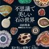 石と賢治のミュージアムで「不思議で美しい石の世界」展開催中