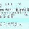 東京山手線内からのりんかい線連絡乗車券