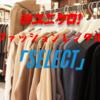 【脱ユニクロ!】ファッションレンタル「SELECT」