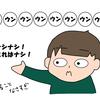 【音楽】『(初級)リズム打ちゲーム』でリズム感を養おう!