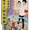 四畳半王国見聞録(新潮社)