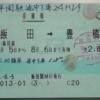 【営業規則系】 無人駅で車掌さんの途中下車印をもらってみた。