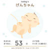 妊娠32w健診