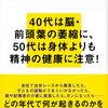 『年代別 医学的に正しい生き方』和田秀樹 40歳を過ぎたら読んで起きたい一冊