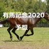 【競馬】有馬記念予想!気になる本命馬は!!【今年の総決算】