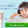 食品レベルの原料で作られた赤ちゃん用歯磨きジェル Dolci Bolle