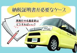 軽自動車の納税証明書が必要なケースと再発行や名義変更の方法