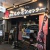 大須焼き肉、徳川ホルモンセンター