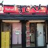 ~八幡のすしべん かほく白尾店~ 石川のソウルフードはいつ食べても飽きないですね~(^_-)-☆平成30年7月13日