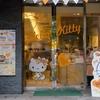 3日間限定のコラボ店舗「吉野家ハローキティ」恵比寿店に行ってきました!(内装、メニューなど)