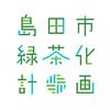 """""""地球上で最も緑茶を愛する街""""で進行中の「島田市緑茶化計画」の全貌に迫る!"""