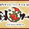 【愛知県】熱田神宮文化殿