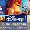 ディズニー作品が観られる動画配信サービスは?「白雪姫」をはじめとするおすすめ映画作品も