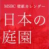 MSBC 10 月の壁紙カレンダー は、三渓園 〜日本の庭園〜 (2014)