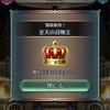 【闘技場】王冠シーズン24終了!ついに…!