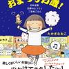 「おまつり万歳!日本全国、四季のまつりとご当地ごはん」は旅に出たくなる一冊だ!