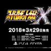 【速報】スパロボXの動画公開『スーパーロボット大戦X』が2018年3月29日に発売!